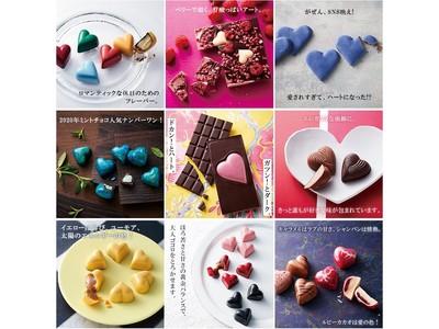 【日本発上陸】のウルトラレア&スーパープレミアムチョコが世界中から結集、海外ローカル&レアチョコ専門サイト・カタログ「幸福(しあわせ)のチョコレート2021」が新作チョコレートの予約受け付け開始