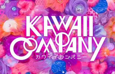 増田セバスチャン×フェリシモ「KAWAII COMPANY [カワイイカンパニー]」始動。日常をカラフルに彩るアイテムのウェブ販売からスタート