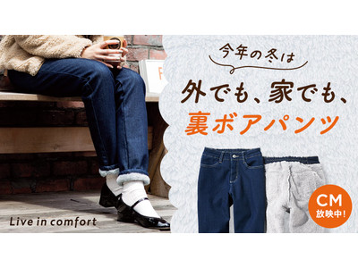 人気モデル「はまじ」こと浜島直子さんが出演する新テレビCMが放送中!シリーズ販売累計37万本を突破したフェリシモ Live in comfortの「裏ボアパンツ」に新作が登場