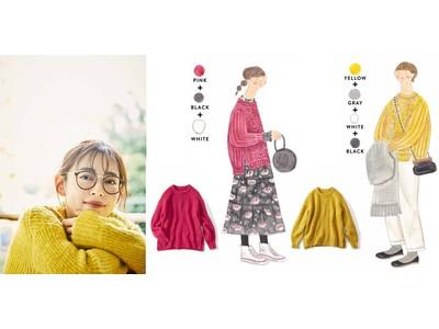 イラストレーターの堀川波さんとコラボした「色を楽しむ大人のケーブルニットトップス」がフェリシモのファッションブランド「Live in comfort」から新登場
