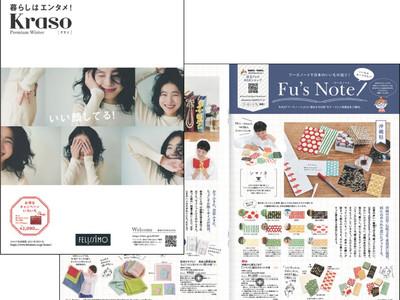"""""""日本のいいもの""""に注目するセレクトショップ「Fu'sNote[フーズノート]」が""""進化する伝統""""をテーマにした商品を紹介しウェブ販売中"""