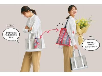 スカーフがエコバッグに早変わり?「忘れた!」を解消するシリーズ累計3万枚突破の人気「スカーフエコバッグ」新作登場!