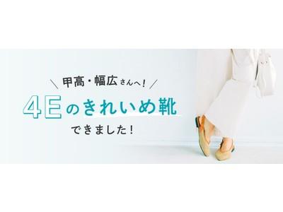 甲高・幅広さんのお悩みを解決する「4Eのきれいめ靴」がフェリシモ「Live in comfort」から登場