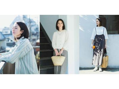 フェリシモのファッションブランド「THREE FIFITY STANDARD」が2021 SPRING COLLECTIONを発表、新アイテムをウェブ販売中