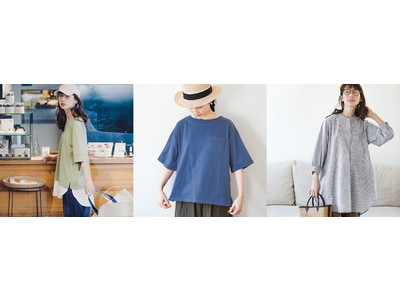 日差し増す春から夏に心地よさと機能性ある服を、フェリシモのファッションブランド「frauglatt[フラウグラット]」が2021年春夏新作アイテムをウェブ販売中