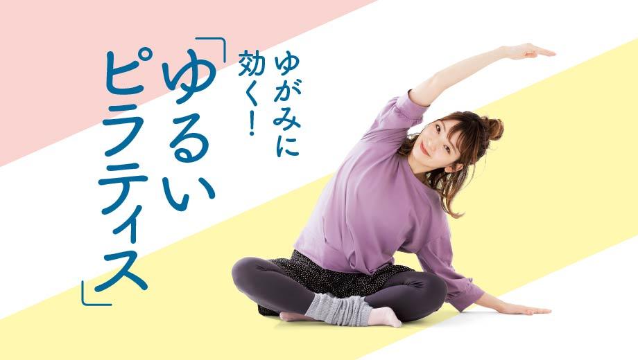 肩こり、腰痛、ぽっこりおなか、疲れ目などを解消。すき間時間でからだを整える「ゆるいピラティスレッスンプログラム」がフェリシモのおうちレッスン「ミニツク(R)」から新登場
