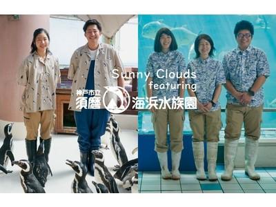 須磨海浜水族園とサニークラウズがコラボ、「ペンギンのお散歩」「イルカライブ」「波の大水槽」をモチーフにしたファッションアイテムが新登場