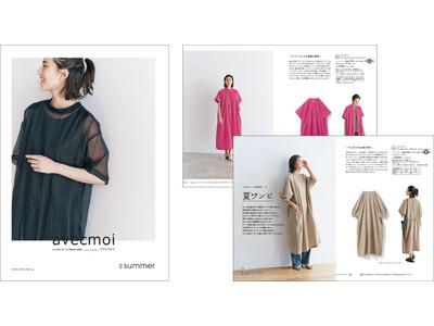 スタイリスト佐藤かなの「いま、本当に着たい服」をカタチにしたブランド「avecmoi[アヴェクモワ]」が2021年夏新作を発表、ウェブ販売中