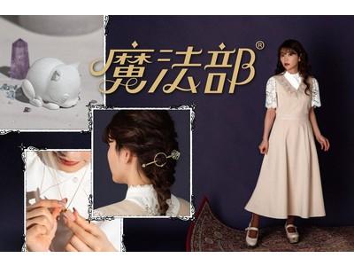 魔法少女に憧れる大人のためのブランド「魔法部(R)」が新作6アイテムを発表。髪にステッキを挿し、首から香水瓶をかけて。毎日に勇気とときめきを