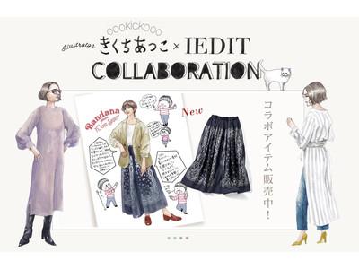 ファッションイラストレーター・きくちあつこさんとのコラボ新作! コーディネートを楽しめること間違いなしの「スリットワンピ&パンツセット」フェリシモIEDITから