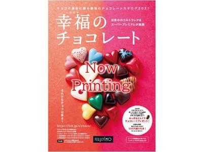 【日本初上陸チョコも】海外レア&ローカルチョコのバイブル的存在、フェリシモの『幸福のチョコレート(R)』無料カタログ予約受け付け中