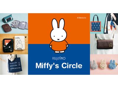 フェリシモでしか買えないミッフィーグッズを集めたスペシャルサイト「ミッフィーサークル」が公開!