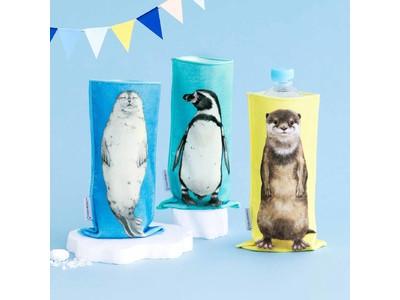 水族館の生き物たちがかわいい立ち姿でお手伝いする「机の上に立つ 水族館ペットボトルタオル」が、フェリシモ「YOU MORE!」から誕生
