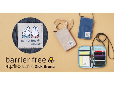 フェリシモCCP×ディック・ブルーナ バリアフリープロジェクトより「エコバッグに変身するドリンクホルダー」など障がいのある人たちとのお出かけをダーン&ミッフィーのイラストと機能で応援する商品が新登場!