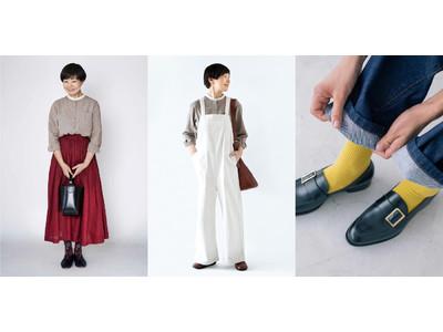 """主婦ブロガー金子敦子さんとの""""大人のおしゃれの幅を広げる""""服作り企画シリーズ、大人がきれいに着られるオーバーオール、綿麻クレリックシャツ、くすみ色の靴下がスリー フィフティー スタンダードから新登場"""