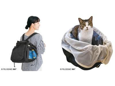 猫を背負って連れて行けて、大量買いもらくらく!獣医さんと一緒に作った「レジカゴリュック(R)〈猫部バージョン〉」が「フェリシモ猫部(TM)」から新登場