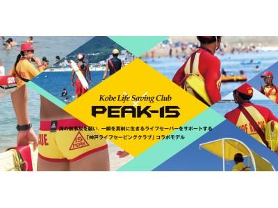 海を守る男達を応援したい!男の勝負パンツ『PEAK15』×「神戸ライフセービングクラブ」コラボモデルを2017年9月15日(金)に発売!