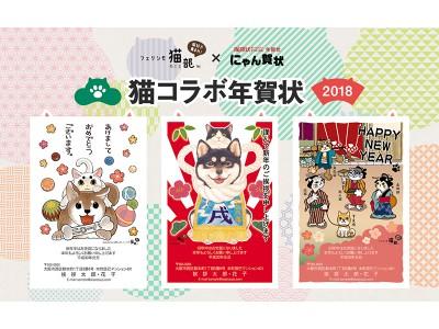猫が主役の年賀状「にゃん賀状」の2018年版に『フェリシモ猫部』のオリジナルデザインが今年も登場