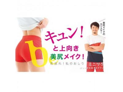 1日1エクササイズで美しいおしりに!パンツスタイルの後ろ姿が変わる!『美尻メイクレッスンプログラム』発売!