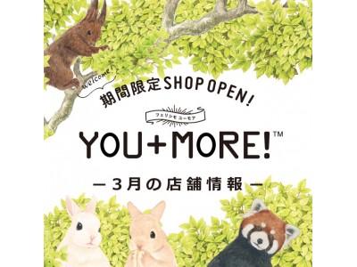フェリシモ『YOU+MORE! [ユーモア]』3月の期間限定ショップ情報