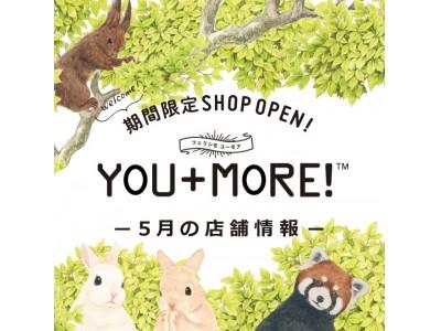 フェリシモ『YOU+MORE! [ユーモア]』5月の期間限定ショップのおしらせ