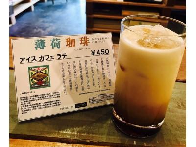 """FELISSIMO PARTNERSが""""ロマン的おうち茶房""""に掲載の逸品「薄荷珈琲」を用いた「薄荷珈琲アイスカフェラテ」を神戸市・西元町『TukuRu[ツクル]』にて提供開始"""