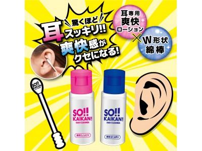 ハマる人、急増中?!爽快感がクセになる!耳専用クリーナーの発売です!