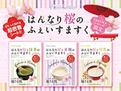 はんなり桜のフェイスマスクがピュアスマイルより新登場!桜と日本の和エッセンスで、しっとりもち肌へ。