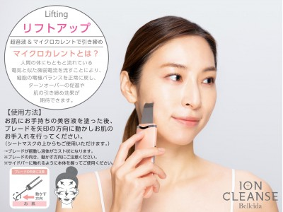 自宅でエステサロン級のスキンケアが実現できるBellcida イオンクレンズに新色のコーラルピンクが登場。洗顔、保湿、リフトアップもこれひとつでエステサロン級。