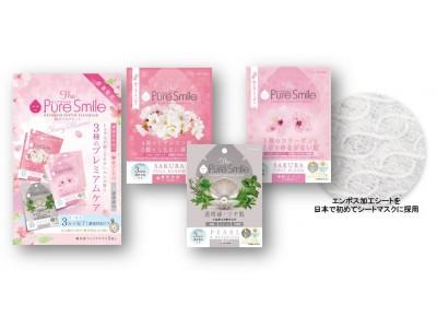 桜の花に秘められた美容成分※1を贅沢に配合『The Pure Smile プレミアムセラムボックス 桜のマスクセット』 2019年12月20日 数量限定新発売