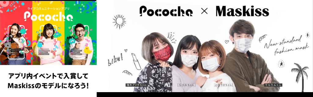 ライブ配信アプリ『Pococha(ポコチャ)』×ファッションマスク『Maski…