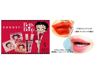 """Betty Boop(TM)みたいな """"ぷっくり美人なくちびる""""に!日本で唯一のくちびる専用ブランド『CHOOSY(チューシー)』から『うるりんリップパック』3種と『プランプカラーリップ』"""