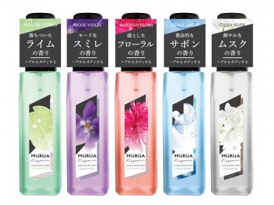 人気ファッションブランド「MURUA(ムルーア)」から、自分らしい香りをコーデする『MURUA Fragrance(ムルーアフレグランス)ヘア&ボディミスト』が新登場