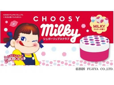 """日本で唯一の""""くちびる専用""""ブランド『CHOOSY(チューシー)』から「ミルキー」の香りを楽しみながらリップケアできる『ミルキー シュガーリップスクラブ』"""