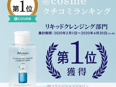 日本最大級のコスメ・化粧品・美容の総合情報サイト「@cosme」クチコミランキングで第1位を獲得!『JMsolutionヒアルロニック アンプル クレンジングウォーター』