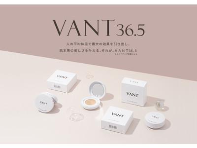 日本初上陸※1!人の平均体温で最大の効果を引き出し、本来の美しさを叶える※2「VANT36.5(バント)」より、機能性ファンデーションが登場