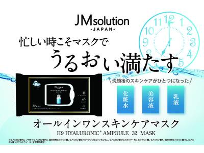 洗顔後、これ1枚でスキンケア完了!韓国スキンケアブランド「JMsolution」より、毎日使える大容量シートマスクが新登場!『JMsolution ヒアルロニックアンプルマスク32枚入り』