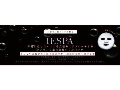 日本初!※洗い流さないオールインワン炭酸パックが新登場自宅で贅沢なエステ体験ができるスキンケアブランド『IESPA(イエスパ)』より、ワンランク上の炭酸バブルパックが全4種誕生