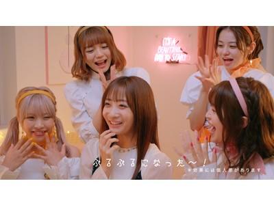 「CHOOSYリップパック」新CM放映開始!女子中高生に大人気の5人組ガールズユニット「Five emotion(ファイブ エモーション)」を起用