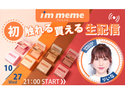 話題の韓国コスメ『I'M MEME』初のライブコマース決定!人気美容youtuberを起用し、おすすめメイクを生配信