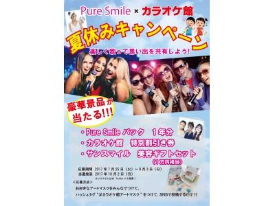 カラオケ館×Pure Smileの夏休みキャンペーン!Twitterにアップして豪華景品をゲットしよう~!