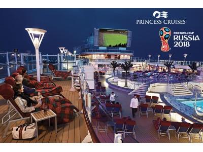 プリンセス・クルーズ、屋外大型スクリーン「ムービーズ・アンダー・ザ・スターズ」で2018 FIFA World Cup Russia(TM) の試合を上映
