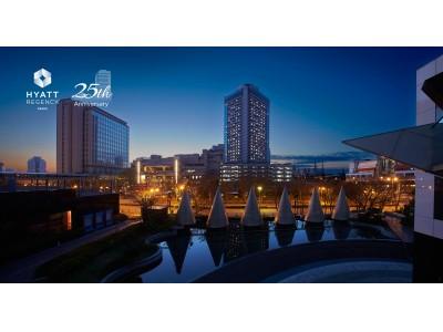 ハイアット リージェンシー 大阪は、おかげさまで開業25周年。宿泊・ウエディング・レストランのアニバーサリープラン第一弾