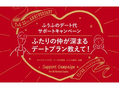 いいふうふの日『デート代サポートキャンペーン』結果発表 デートプランの応募総数は2000件以上!