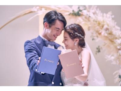 """結婚式の存在価値について考えたコロナ禍で生まれる新たなカタチ 夫婦の""""想いと誓い""""にフォーカスした結婚式『THE VOWS』誕生"""