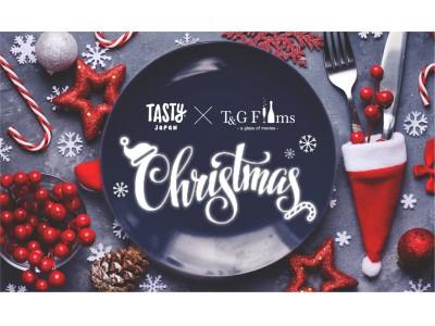T&G FilmsとTasty Japanコラボレーションイベント第四弾クリスマスにぴったり!ショートフィルムとインスタ映えスイーツプロによるテーブル装飾のワークショップも開催!