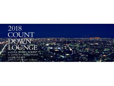 パーク ハイアット 東京「2018 COUNTDOWN LOUNGE」今年も開催!41階 ピーク ラウンジ & バーで過ごす大晦日