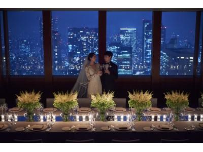2019年 パーク ハイアット 東京のアニバーサリーイヤーに贈る開業25周年記念 スペシャル ウエディングプランを新発売!