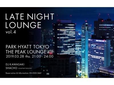 パーク ハイアット 東京 「ピーク ラウンジ & バー」 Late Night Lounge vol. 4