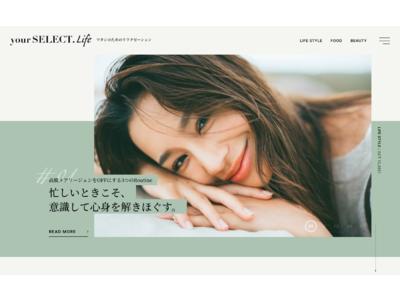 仕事もプライベートも頑張るあなたにリラクゼーションのヒントを提供するWEBマガジン『your SELECT.Life』が10月20日(水)にオープン